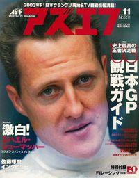 AS+F(アズエフ)2003年11月号