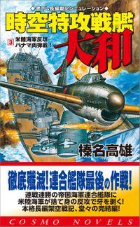 時空特攻戦艦大和(3)米陸海軍反攻・パナマ肉弾戦!