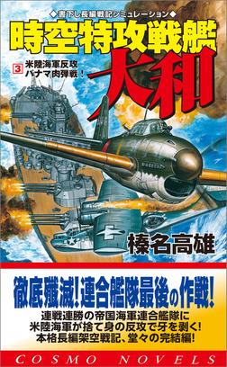 時空特攻戦艦大和(3)米陸海軍反攻・パナマ肉弾戦!-電子書籍