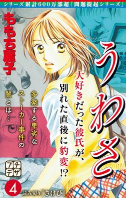 うわさ プチデザ(4)-電子書籍