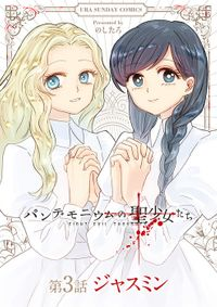 パンデモニウムの聖少女たち【単話】(3)