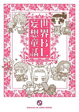 世界BL妄想童話 1-電子書籍