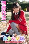 美少女学園 西野花恋 Part.5(Ver2.0)