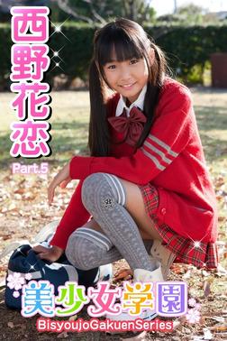 美少女学園 西野花恋 Part.5(Ver2.0)-電子書籍