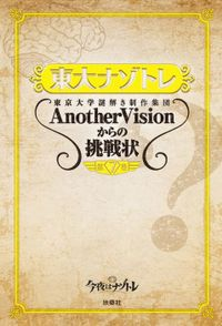東大ナゾトレ 東京大学謎解き制作集団AnotherVisionからの挑戦状 第7巻