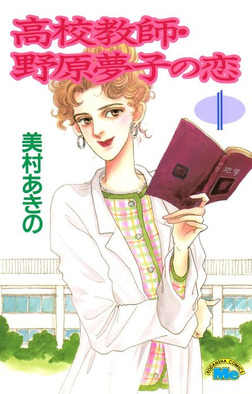 高校教師・野原夢子の恋(1)-電子書籍