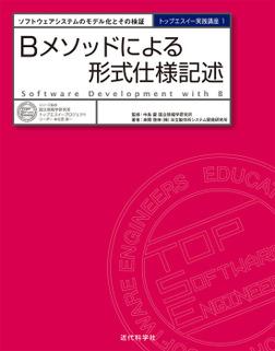 Bメソッドによる形式仕様記述-電子書籍