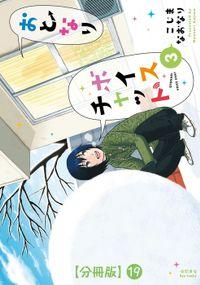 おとなりボイスチャット【分冊版】(19)