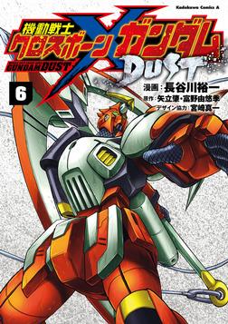 機動戦士クロスボーン・ガンダム DUST(6)-電子書籍