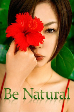 浅見れいな Be Natural【image.tvデジタル写真集】-電子書籍