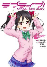 ラブライブ! School idol diary ~矢澤にこ~