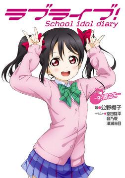 ラブライブ! School idol diary ~矢澤にこ~-電子書籍