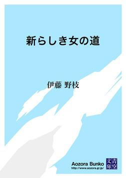 新らしき女の道-電子書籍