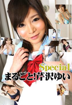 まるごと!芹沢ゆい Special-電子書籍