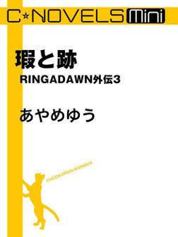 C★NOVELS Mini 瑕と跡 RINGADAWN外伝3-電子書籍