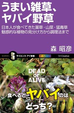 うまい雑草、ヤバイ野草 日本人が食べてきた薬草・山菜・猛毒草 魅惑的な植物の見分け方から調理法まで-電子書籍