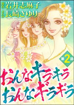 おんなキラキラ おんなギラギラ(分冊版) 【第2話】-電子書籍