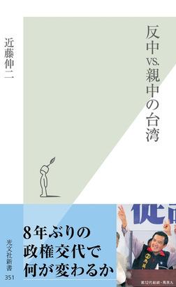 反中vs.親中の台湾-電子書籍