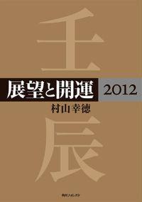 展望と開運2012