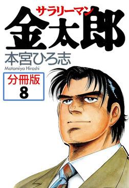 サラリーマン金太郎【分冊版】8-電子書籍