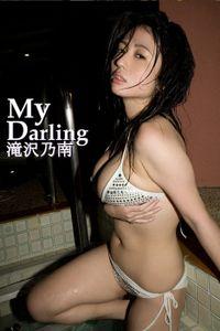 滝沢乃南 「My Darling」