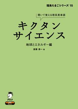 [音声DL付]キクタンサイエンス 地球とエネルギー編-電子書籍