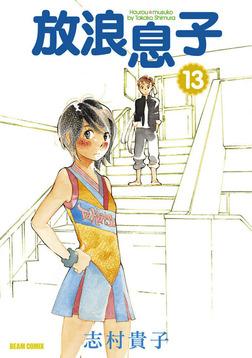 放浪息子13-電子書籍
