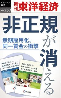 非正規が消える―週刊東洋経済eビジネス新書No.259