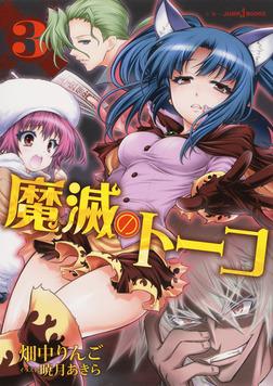 魔滅のトーコ 3-電子書籍