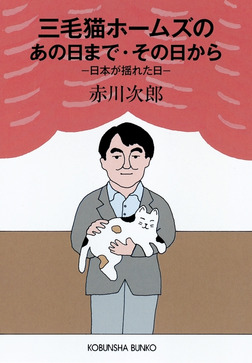 三毛猫ホームズのあの日まで・その日から~日本が揺れた日~-電子書籍