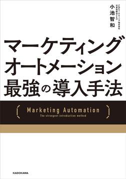マーケティングオートメーション 最強の導入手法-電子書籍