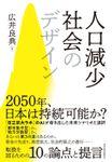 人口減少社会のデザイン