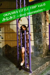 OKINAWA LITTLE TRIP Vol.6 みなみ 2 ~first impression~