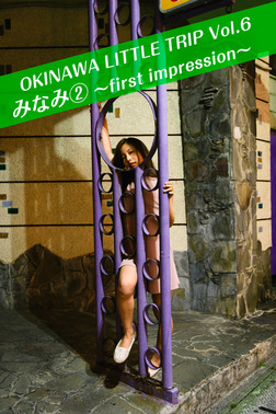 OKINAWA LITTLE TRIP Vol.6 みなみ 2 ~first impression~-電子書籍