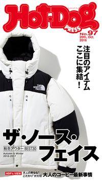 Hot-Dog PRESS (ホットドッグプレス) no.97 ザ・ノース・フェイス 秋冬アウターBEST30