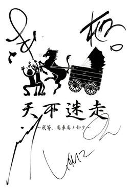 ナイトメア公式ツアーパンフレット 2004 天下迷走~我等、馬車馬ノ如ク~-電子書籍