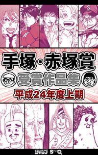 手塚・赤塚賞受賞作品集 平成24年度上期