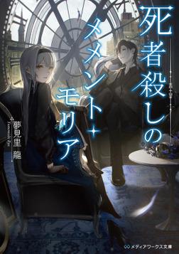 死者殺しのメメント・モリア-電子書籍