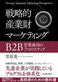 戦略的産業財マーケティング―B2B営業成功の7つのステップ
