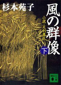 風の群像(下) 小説・足利尊氏