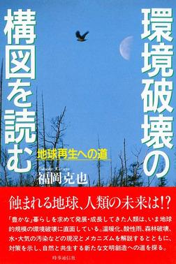 環境破壊の構図を読む 地球再生への道-電子書籍