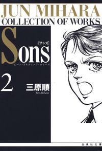 Sons ムーン・ライティング・シリーズ 2巻