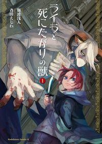 ライラと死にたがりの獣(1)