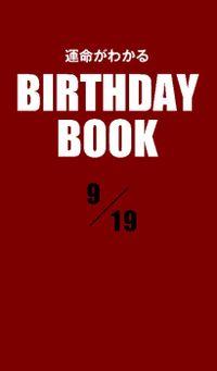 運命がわかるBIRTHDAY BOOK  9月19日