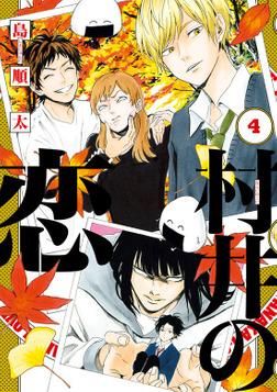 村井の恋 4-電子書籍