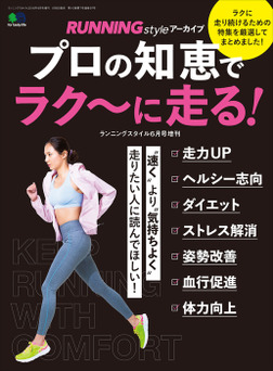 RUNNING style アーカイブ プロの知恵でラク~に走る!-電子書籍