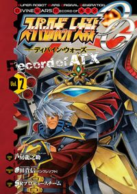 スーパーロボット大戦OG -ディバイン・ウォーズ- Record of ATX 2