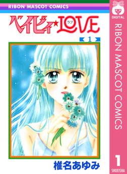 ベイビィ★LOVE 1-電子書籍