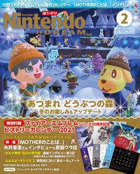 Nintendo DREAM 2021年02月号