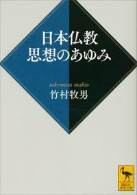 日本仏教 思想のあゆみ(講談社学術文庫)